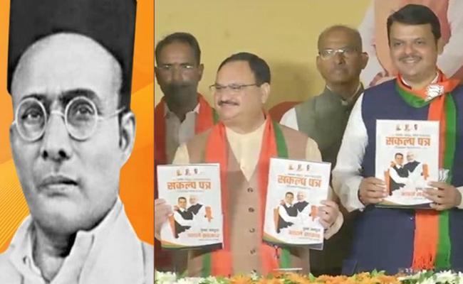Maharashtra BJP proposes Bharat Ratna for Savarkar - Sakshi