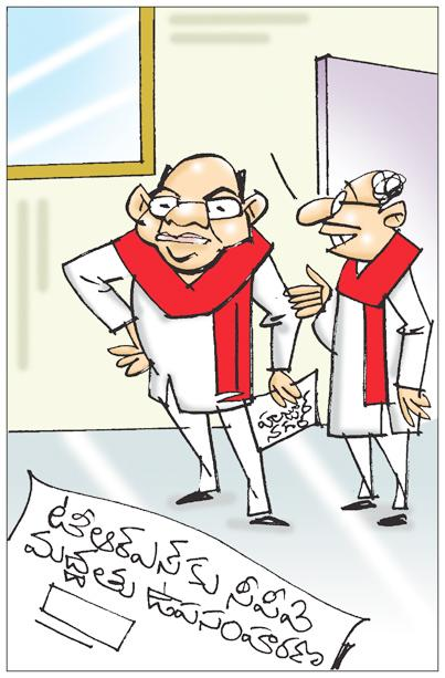 Sakshi Cartoon (16-10-2019)