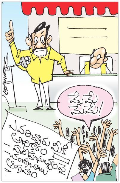 Sakshi Cartoon (18-10-2019)