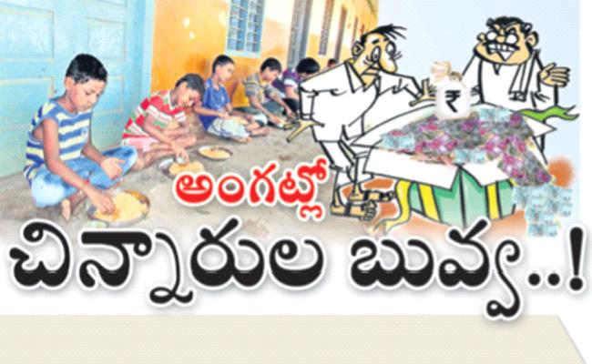 Corruption in  Anganwadi Centres in PSR Nellore - Sakshi