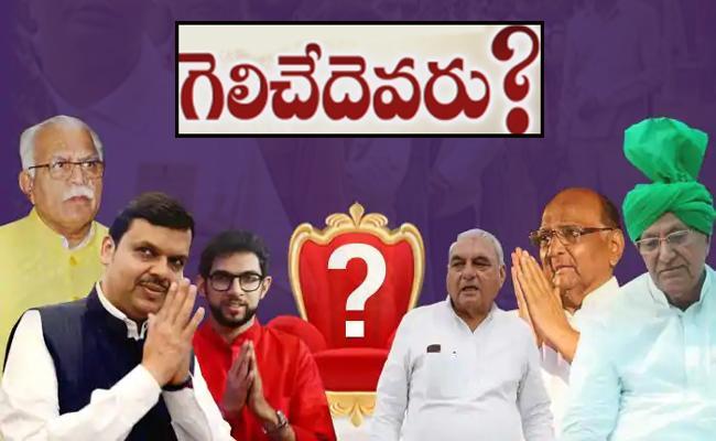 Maharashtra And Haryana Assembly Elections Exit Polls - Sakshi