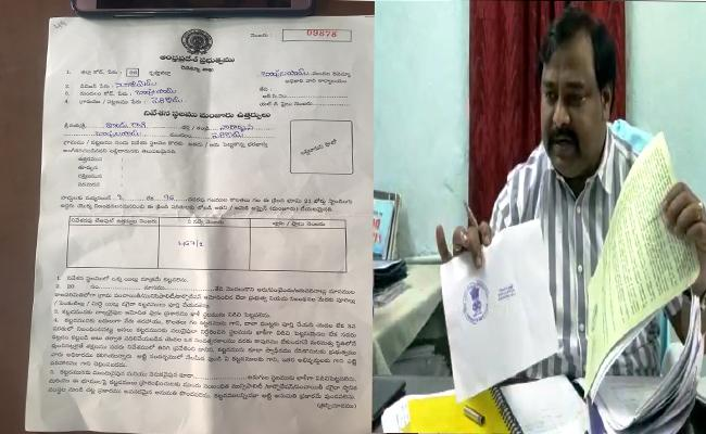 TDP Leaders Distributed Fake House Papers In General Elections At Gannavaram - Sakshi
