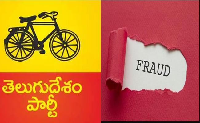 Woman With The Backing Of TDP Leaders Has Committed Fraud Of Jobs - Sakshi