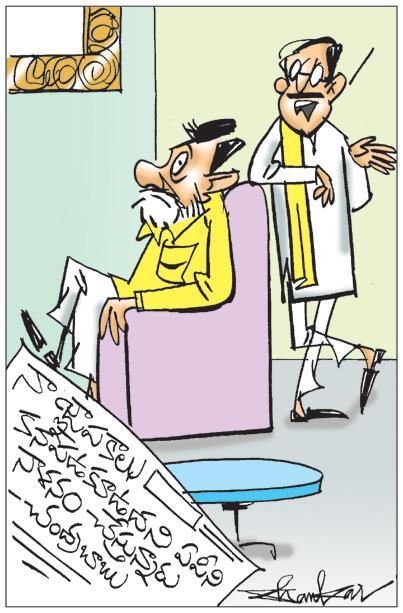 Sakshi Cartoon 23-10-2019