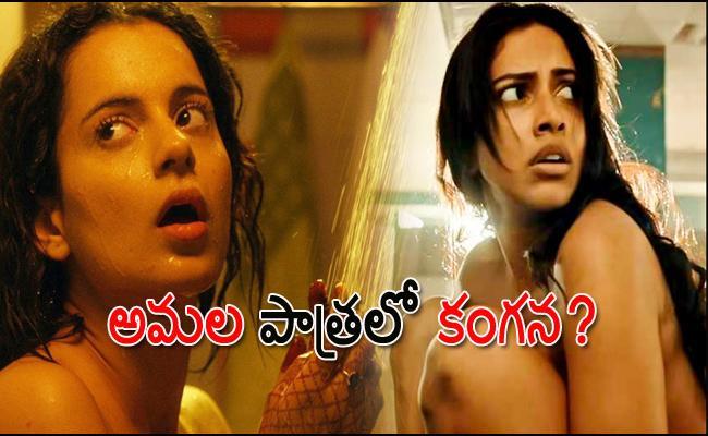 Kangana Ranaut Clarifies on playing Amala Paul role in Aadai Hindi remake - Sakshi