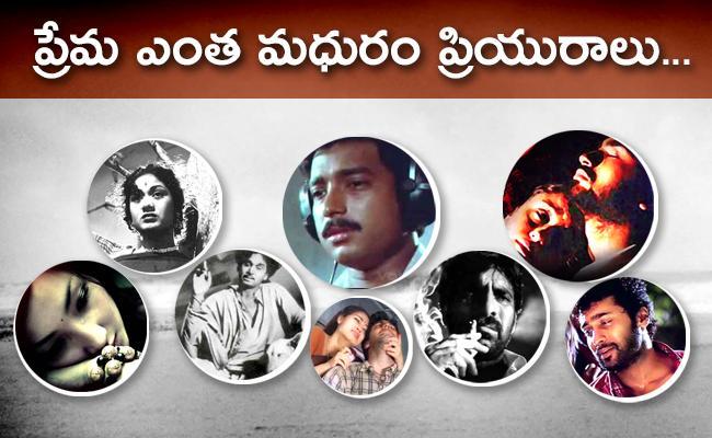 Telugu Sad Love Songs - Sakshi