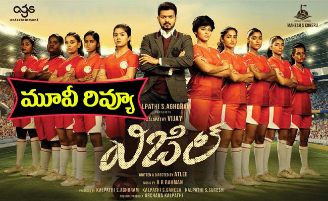 Whistle Movie Telugu Review, Rating - Sakshi