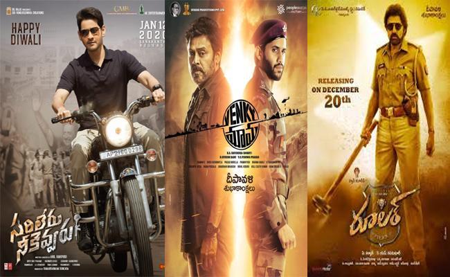 Telugu Heroes Latest Movie Posters Release During Diwali Festival - Sakshi