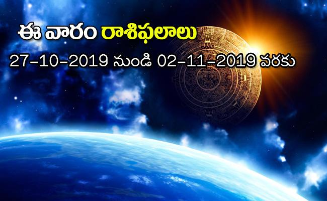 Weekly Horoscope in Telugu - Sakshi