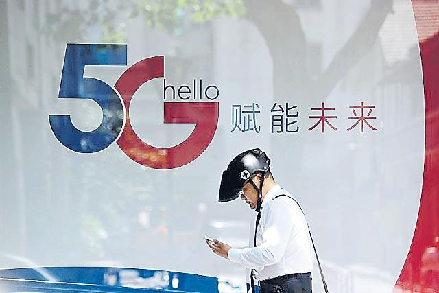 China to launch 5G services Friday - Sakshi