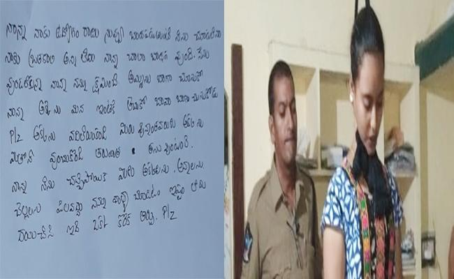 Woman MPEO Commits Suicide In Kurnool - Sakshi