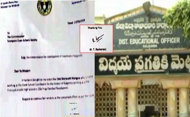 Minister KTR Signature Forgery In Nalgonda - Sakshi