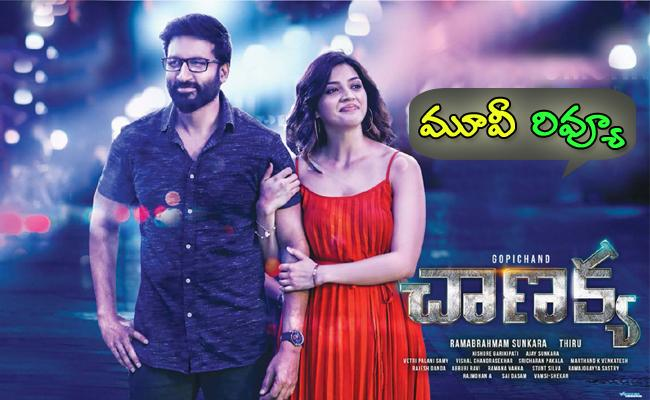 Chanakya Movie Telugu Review, Rating - Sakshi