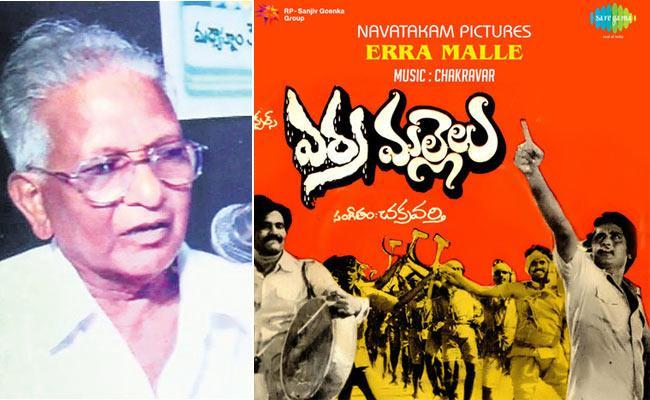 Erra Mallelu Dialogue Writer MG Rama Rao No More - Sakshi