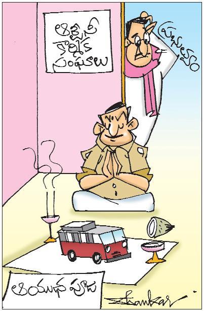 Sakshi Cartoon 08-10-2019