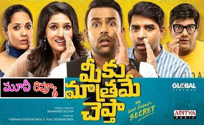 Meeku Maathrame Chepta Movie Review and Rating in Telugu - Sakshi