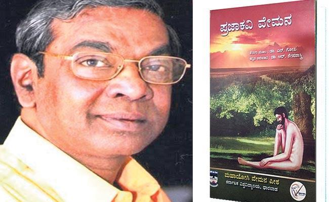 rticle About Praja Kavi Vemana Book written By Doctor N Gopi - Sakshi