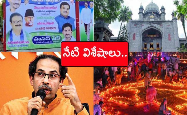 Major Events On 11th November - Sakshi