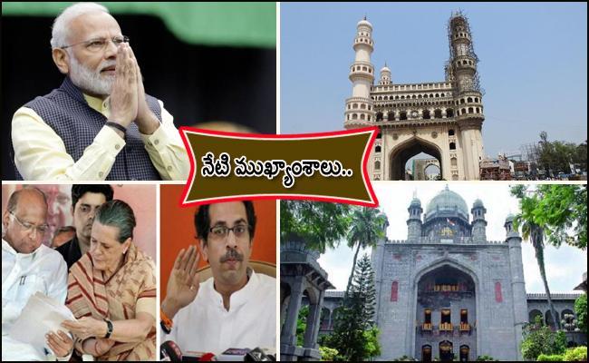Major Events On 12th November - Sakshi