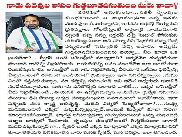 TDP abuses on AP Assembly Speaker Thammineni Sitaram - Sakshi