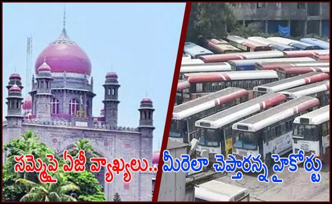 TSRTC Strike: Telangana High Court Adjourns Hearing Tomorrow - Sakshi