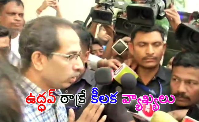 Talks with NCP-Congress have begun, Says Uddhav Thackeray - Sakshi