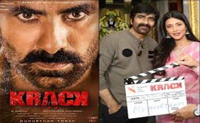 Ravi Teja Next Film Titled Krack Pooja Ceremony - Sakshi