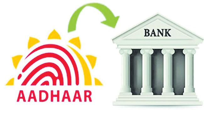 Bank Accounts Open Without Aadhar Card Now - Sakshi