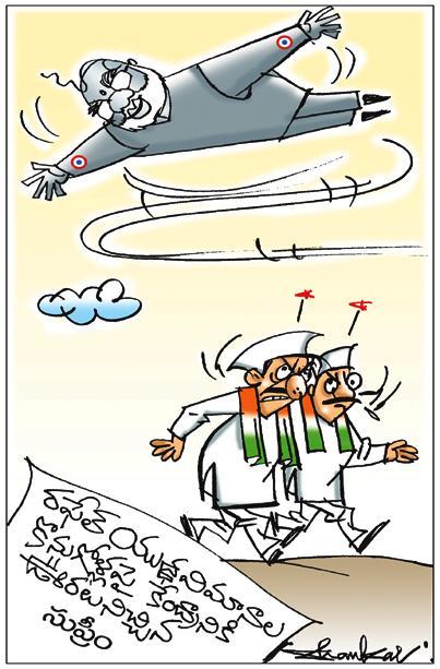 Sakshi Cartoon (15-11-2019)