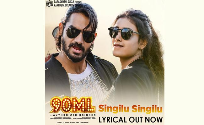 The Third Song Singilu Singilu From 90ML Is Out Now  - Sakshi