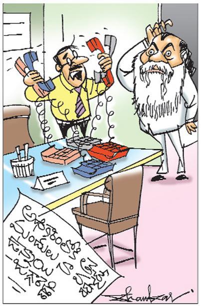 Sakshi Cartoon 16-11-2019