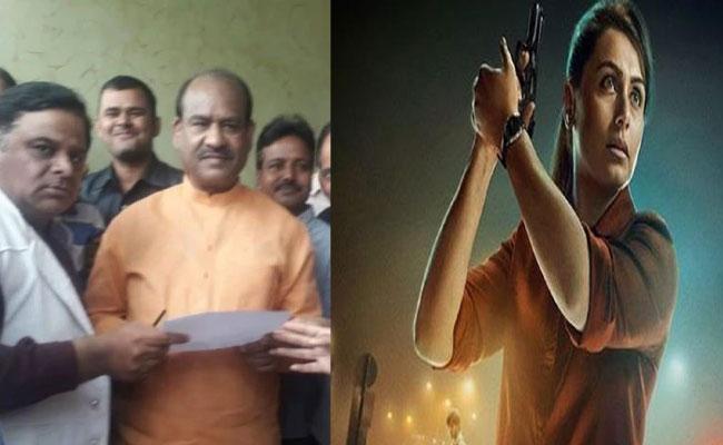Om Birla Says Unacceptable To Malign A City Name On Mardani 2 Movie - Sakshi