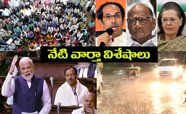 Major Events On 19 November 2019 - Sakshi