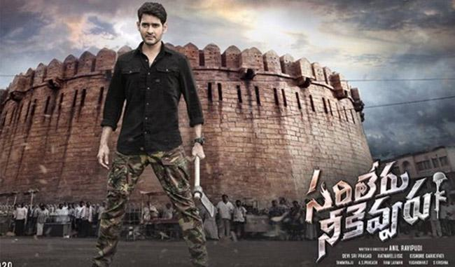 Telugu Movie Sarileru Neekevvaru Teaser Date Unlock Today - Sakshi
