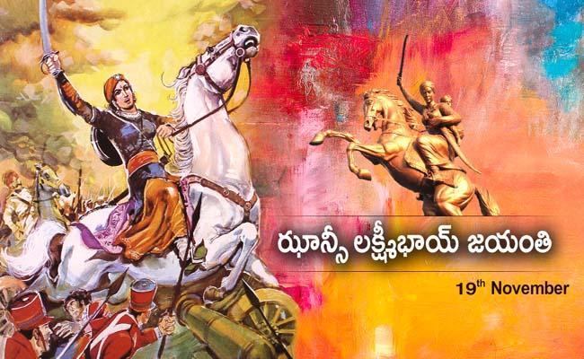 Jhansi Lakshmibhai Birthday Nov 19th - Sakshi