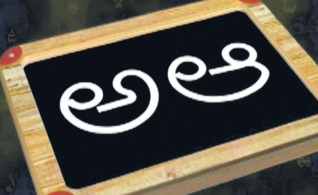 Telugu as a compulsory subject from first class to tenth class - Sakshi