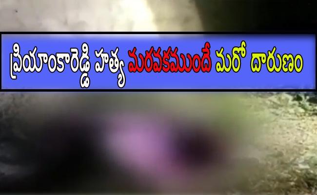 Woman Burnt ALive At Shamshabad Siddulagutta - Sakshi