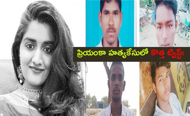 New Twist In Priyanka Reddy Murder Case - Sakshi