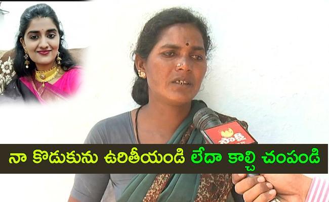 Priyanka Reddy Murder Case Accused Chennakeshavulu Mother Says Hang Him - Sakshi