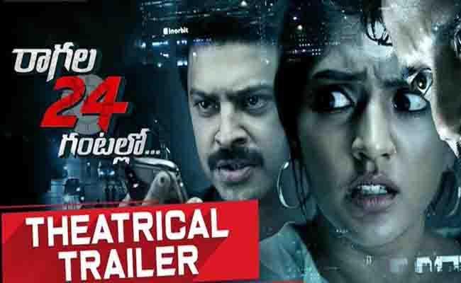 Raagala24Gantallo theatrical trailer - Sakshi