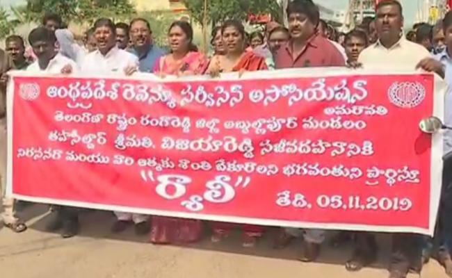 Vijayawada Revenue Employees Protest Against Killing Women Tahsildar - Sakshi