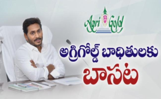 Fulfilling Promise, CM YS Jagan To Distribute Money to Agrigold Victims Tomorrow - Sakshi