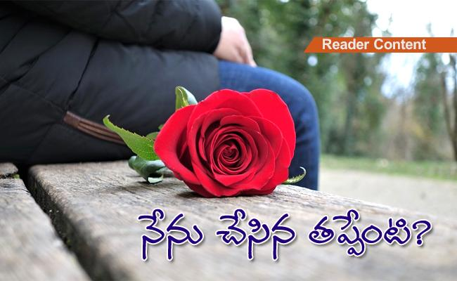 Telugu Breakup Love Story I Will Do Anything For You And Your Love Babu - Sakshi
