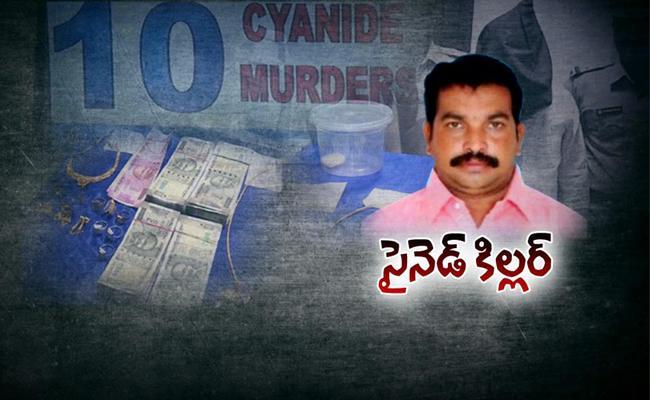 Cyanide Killings, New Twists in Serial Killer Shiva case - Sakshi