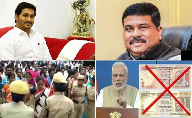 Major Events On 8th November - Sakshi