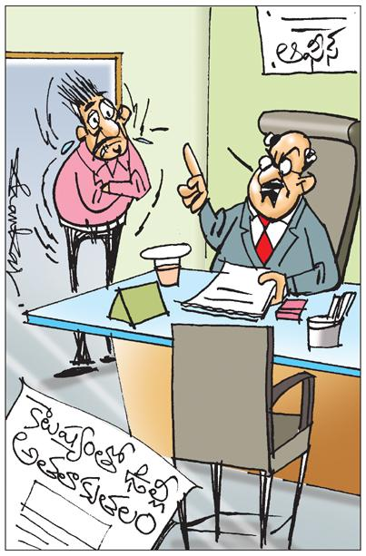Sakshi Cartoon 08-11-2019