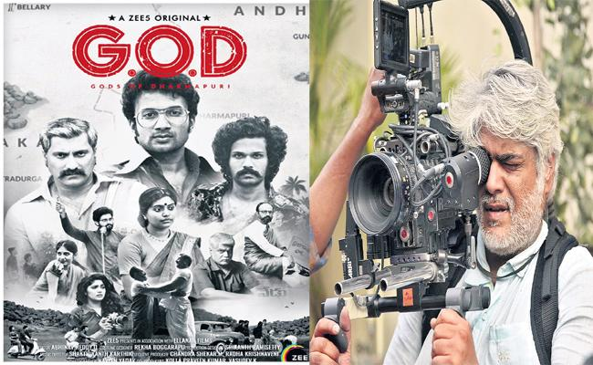 GOD Web Series Special Story - Sakshi