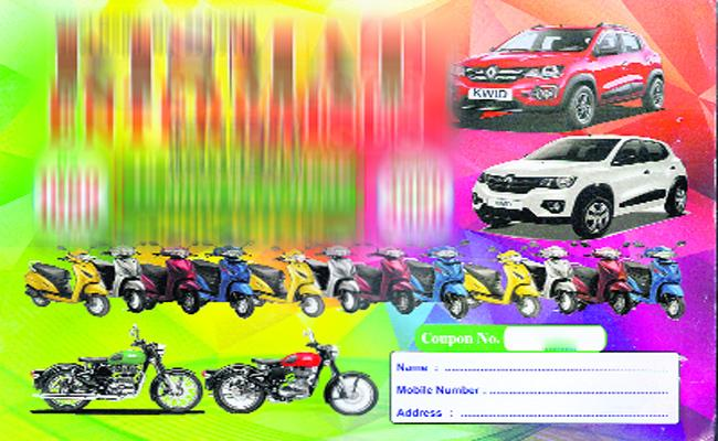 Lucky Draw Business Doing In Karimnagar  - Sakshi
