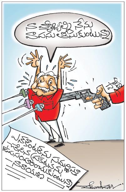 Sakshi Cartoon 10-12-2019