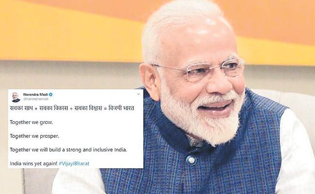 1.17 Lakh Retweets By Narendra Modi - Sakshi